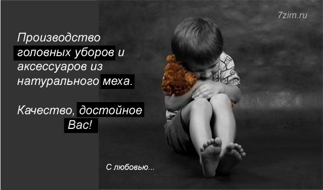"Шапки ""Семь Зим"""